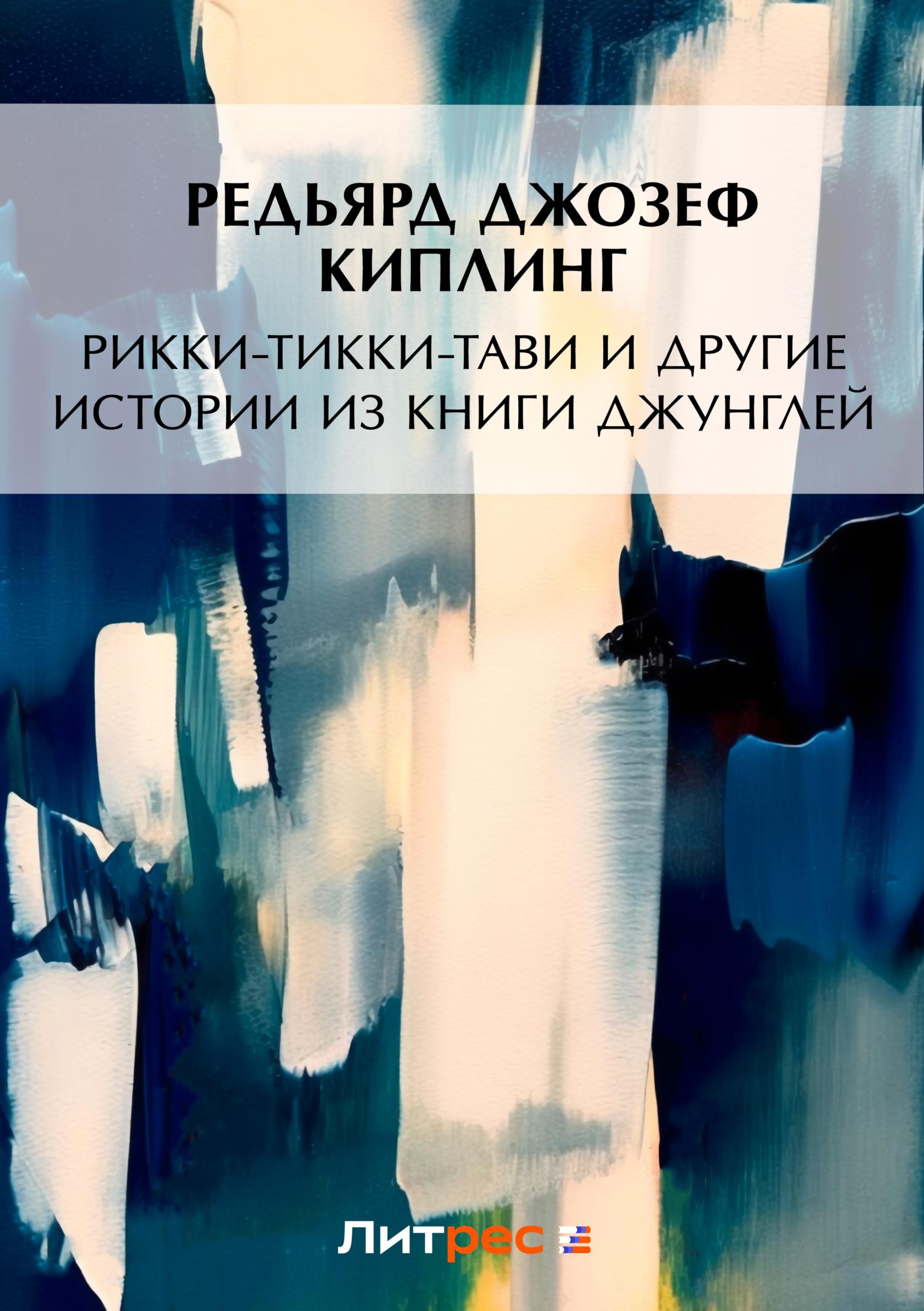 Рикки-Тикки-Тави и другие истории из Книги джунглей (сборник)