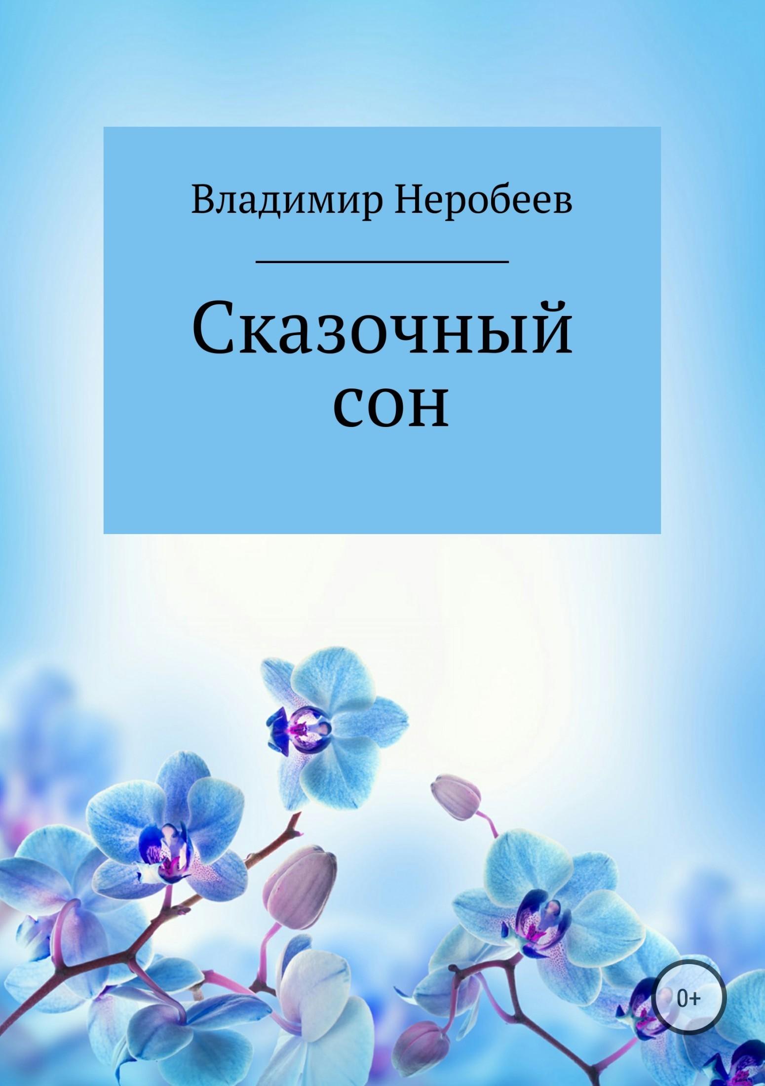 Владимир Сергеевич Неробеев Сказочный сон