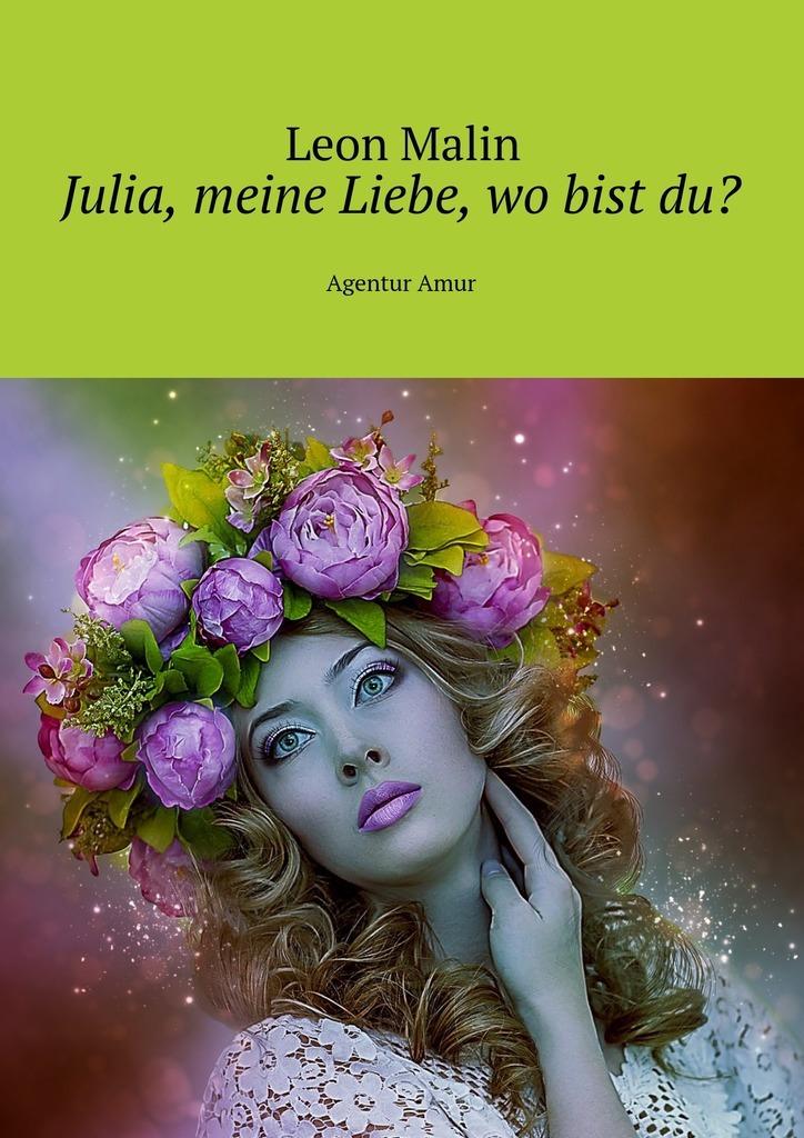Leon Malin Julia, meine Liebe, wo bist du? Agentur Amur leon malin happy ticket russian story
