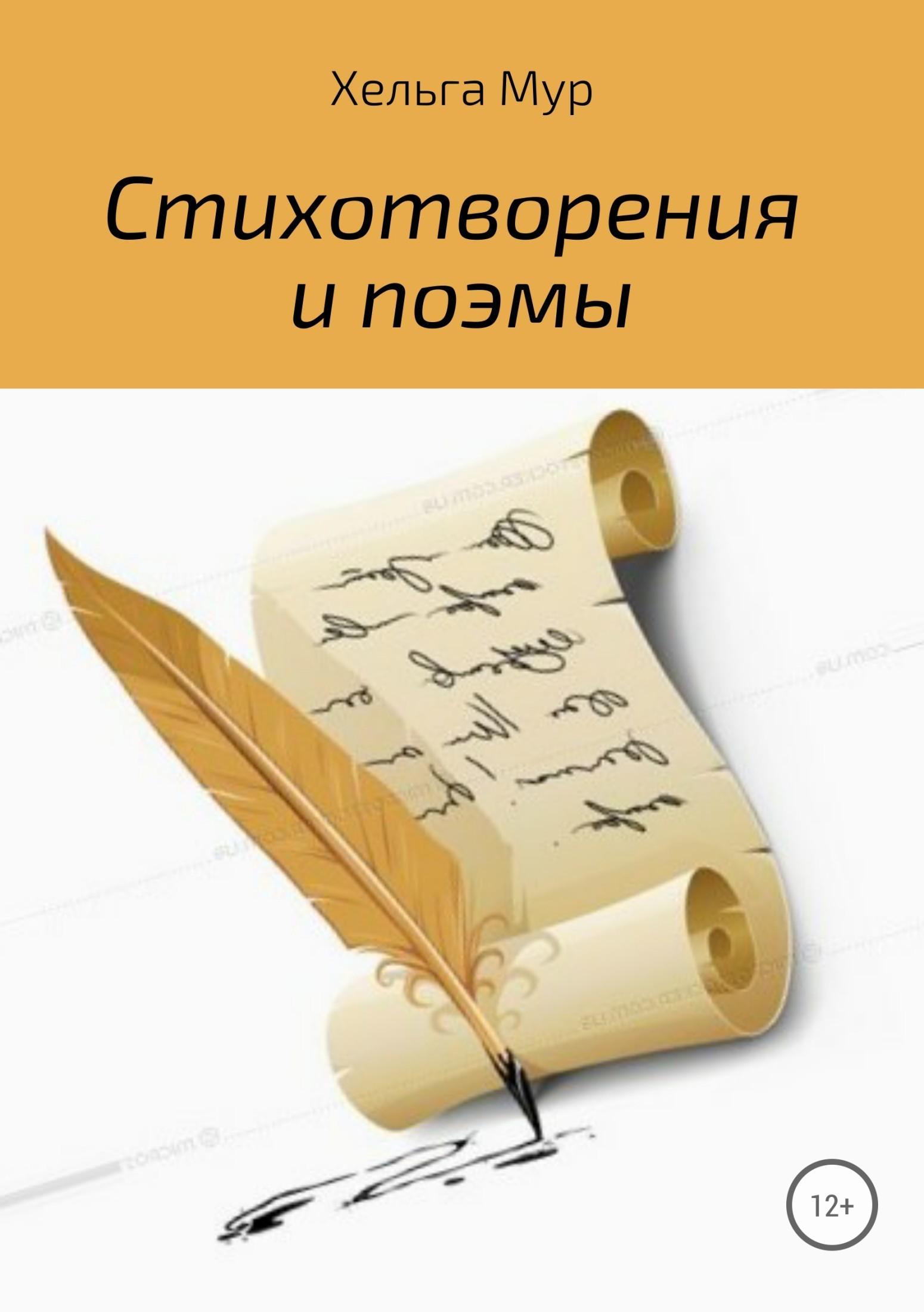 Хельга Мур Стихотворения и поэмы астахова соецкая тымкова н поэмы о любви