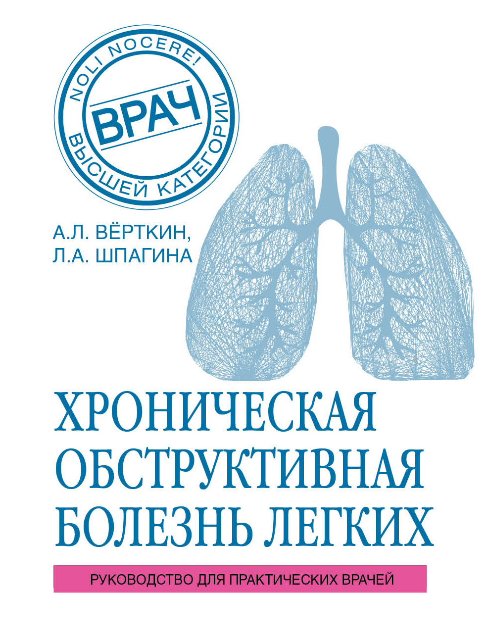 А. Л. Вёрткин ХОБЛ. Руководство для практических врачей