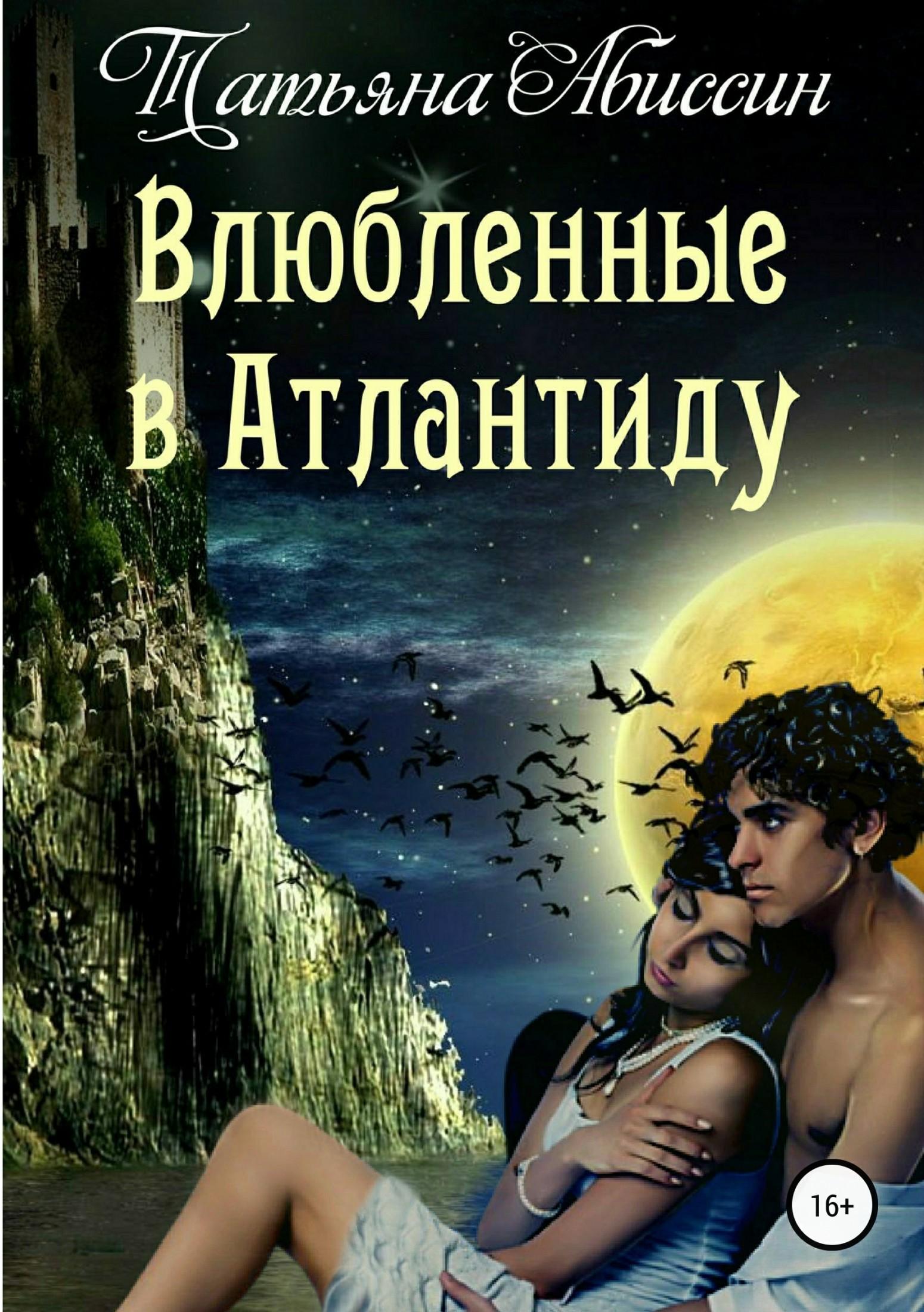 Татьяна Абиссин Влюбленные в Атлантиду татьяна абиссин странница
