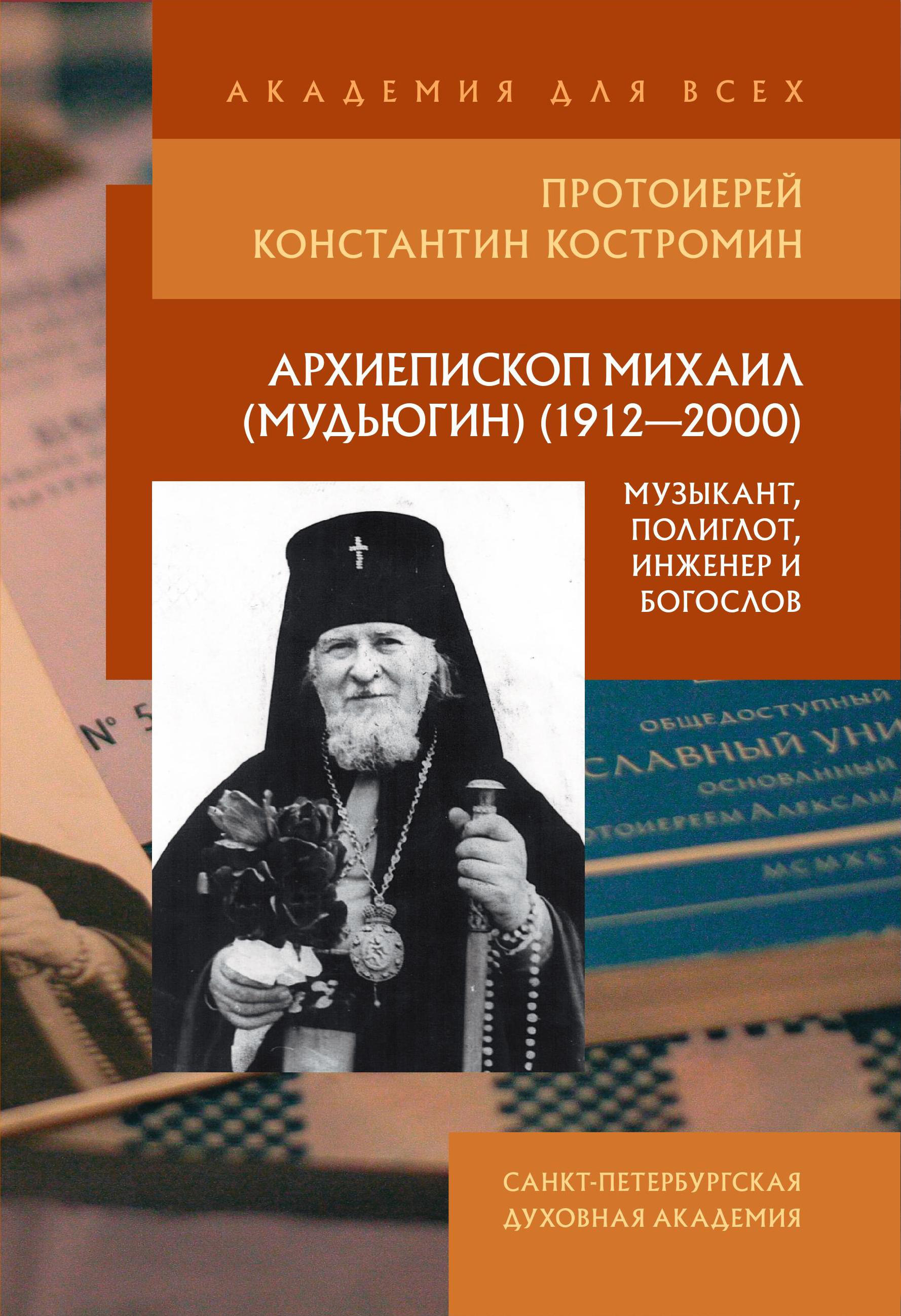 Архиепископ Михаил (Мудьюгин) (1912–2000): музыкант, полиглот, инженер и богослов