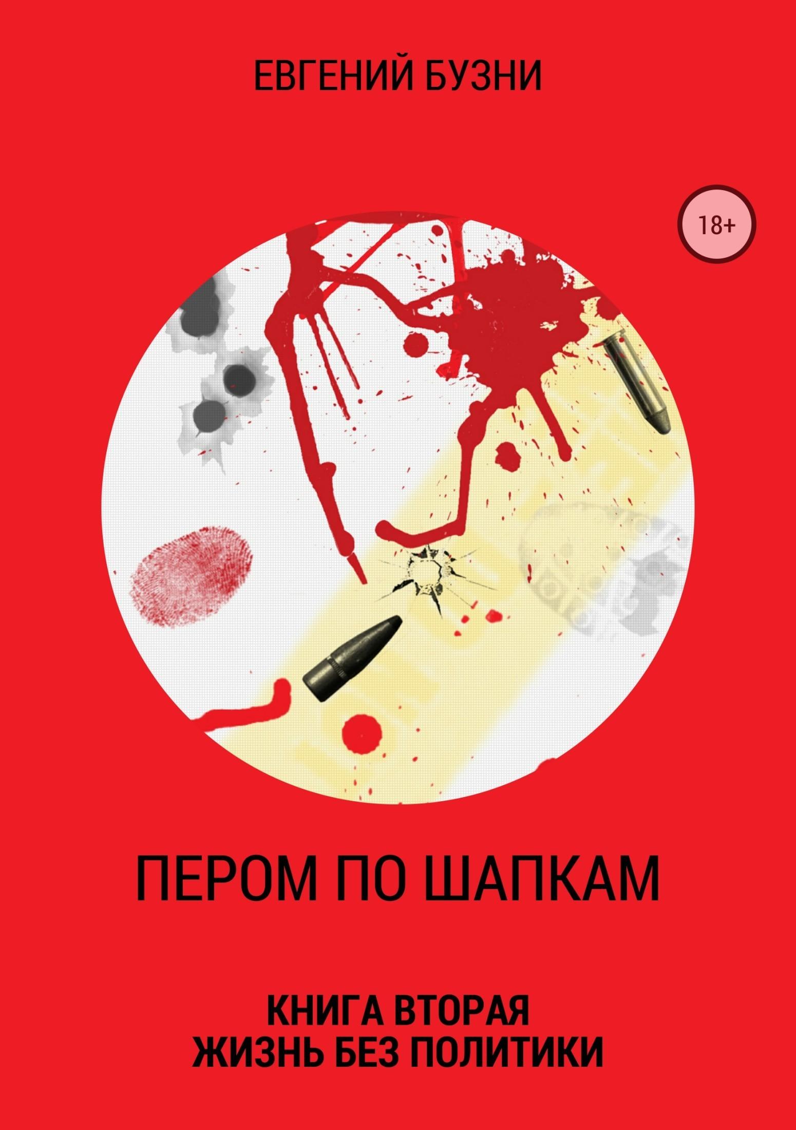 Евгений Николаевич Бузни Пером по шапкам. Книга вторая. Жизнь без политики цена