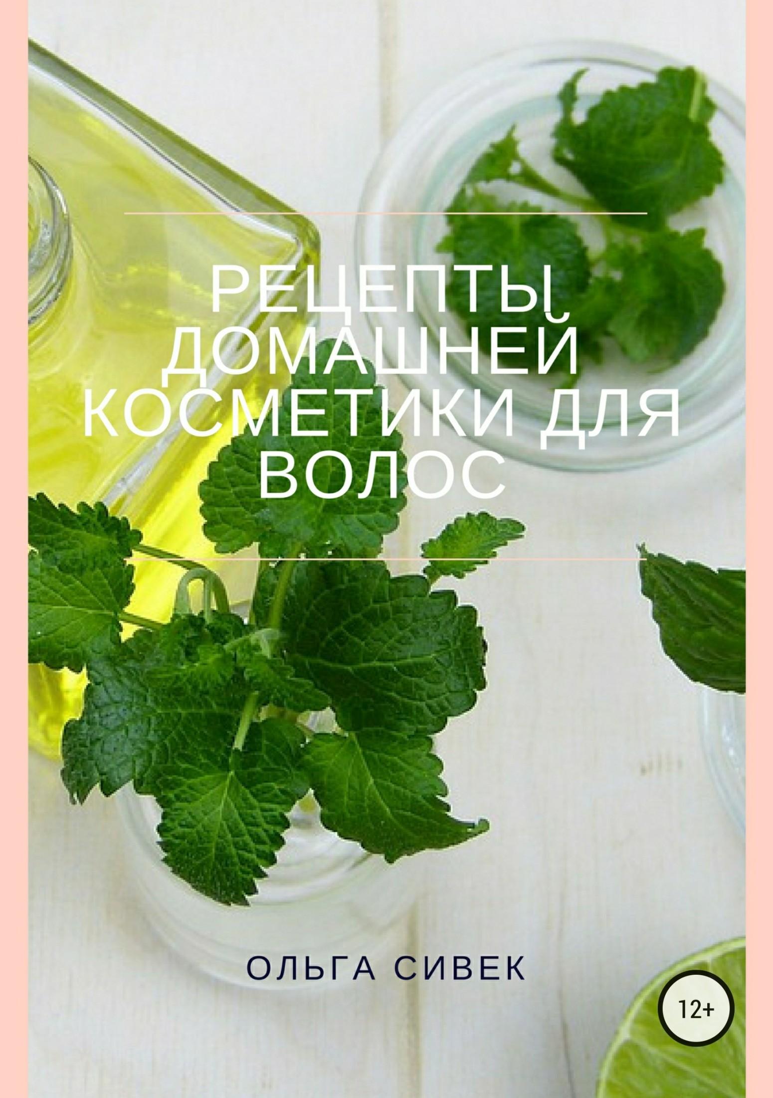 Ольга Сивек Рецепты домашней косметики для волос шампуни противогрибковые