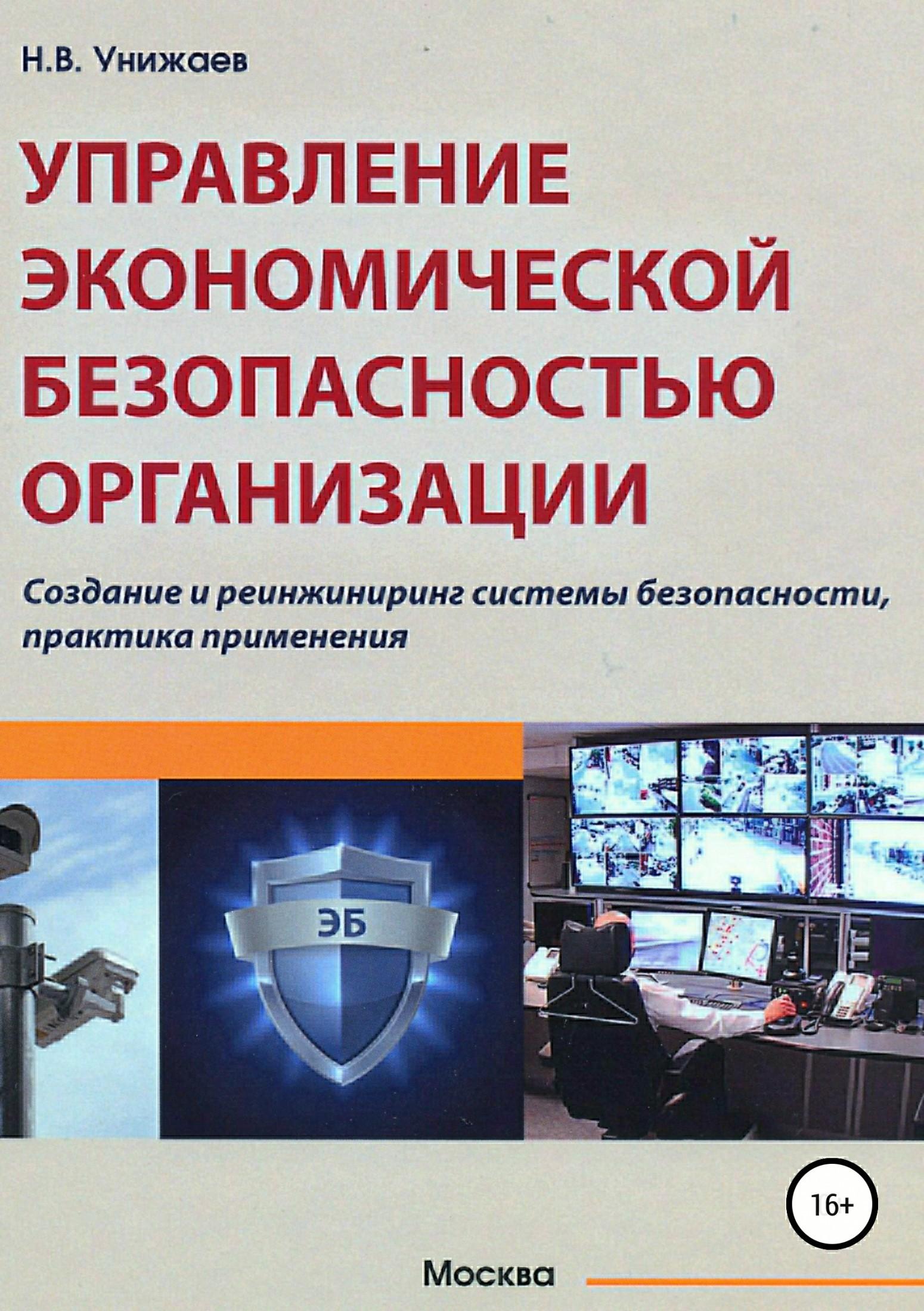 Николай Владимирович Унижаев Управление экономической безопасностью организации цена