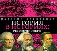 Наталия Басовская Революционеры цена и фото