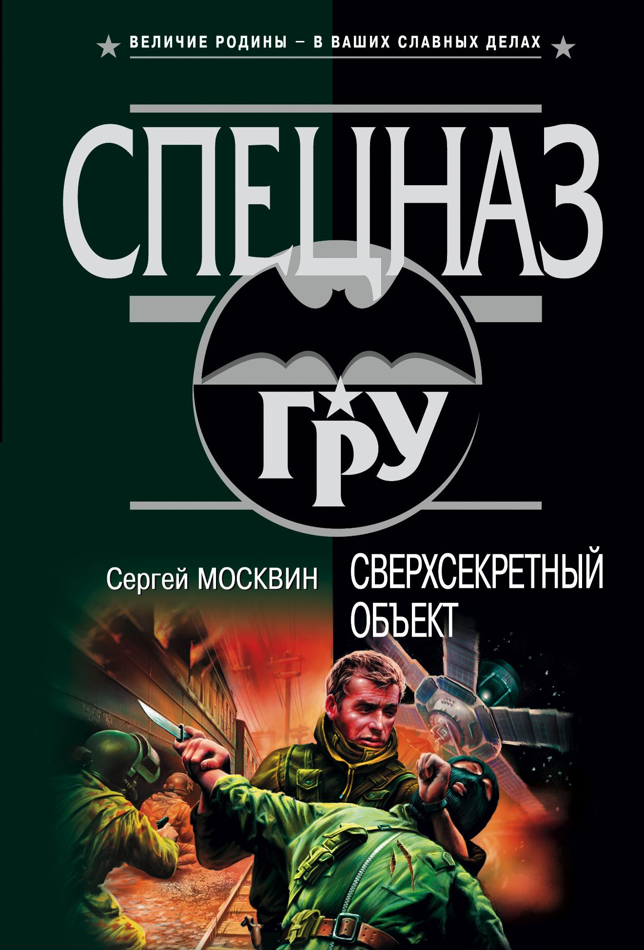 Сергей Москвин Сверхсекретный объект