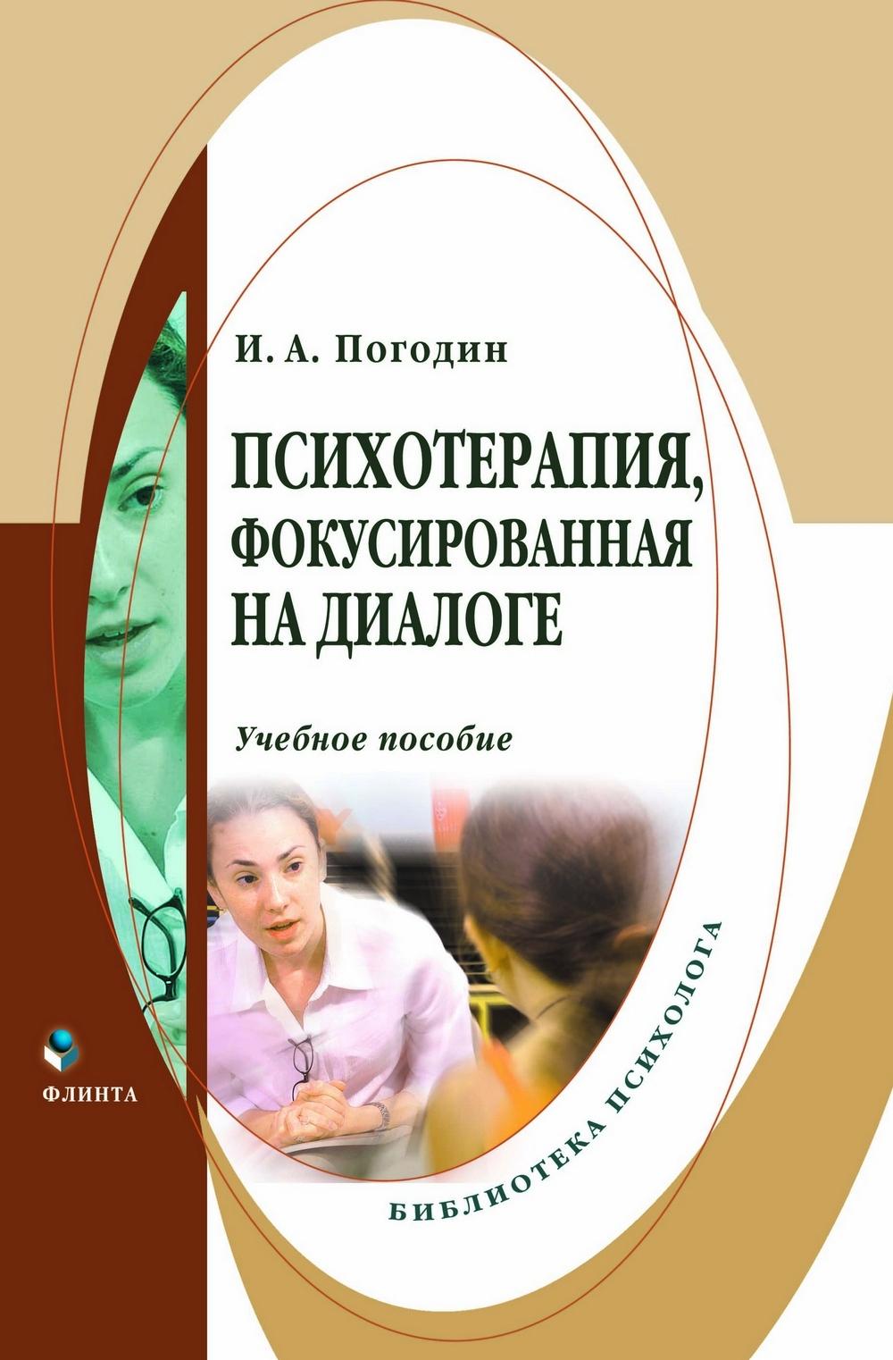 И. А. Погодин Психотерапия, фокусированная на диалоге и а погодин психотерапия фокусированная на диалоге