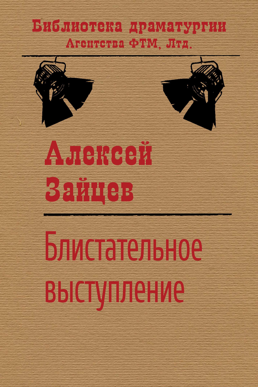 Алексей Зайцев Блистательное выступление екатерина федорова чего хотят женщины уроки игры на губной гармошке для мужчин