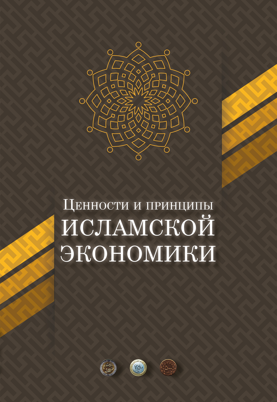 фото обложки издания Ценности и принципы исламской экономики