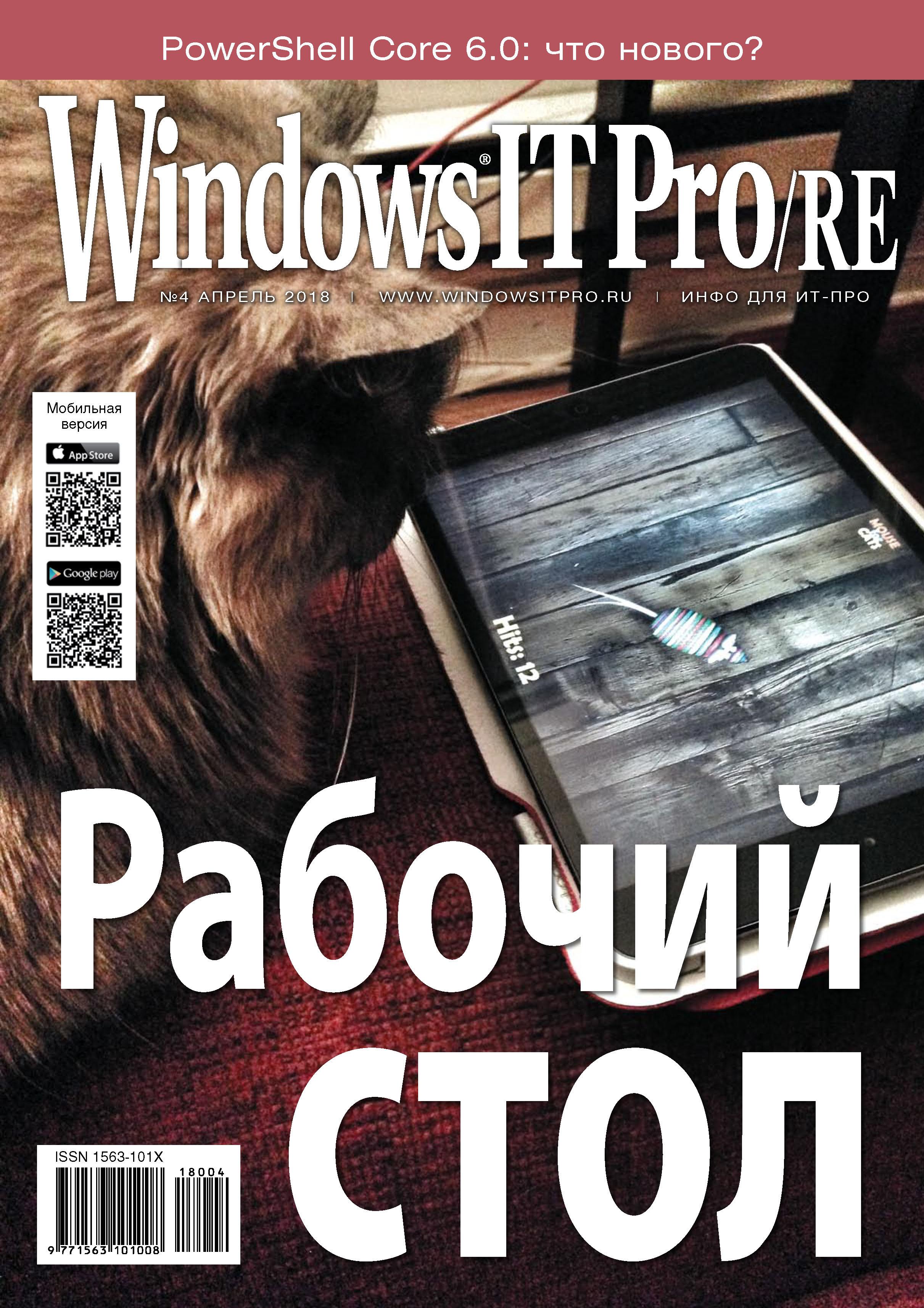 Открытые системы Windows IT Pro/RE №04/2018 а с сурядный м в цуранов ноутбук и windows 7