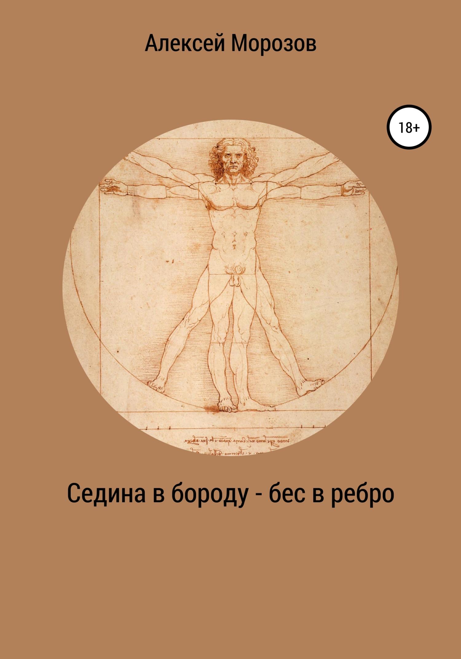 Алексей Петрович Морозов Бес в ребро, или Бешеный ёжик в мужских трусах цена и фото