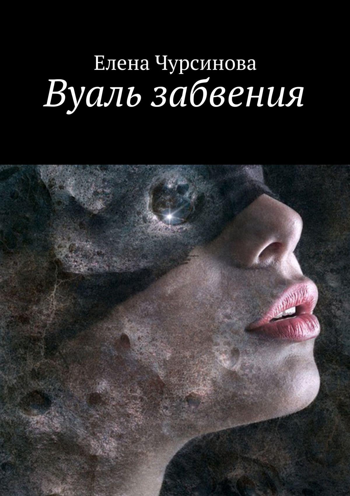 Елена Чурсинова Вуаль забвения