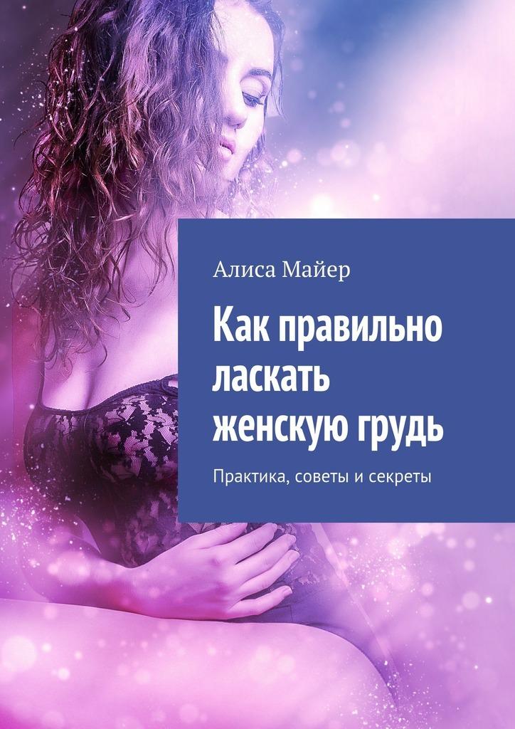 Как правильно ласкать женскую грудь. Практика, советы исекреты