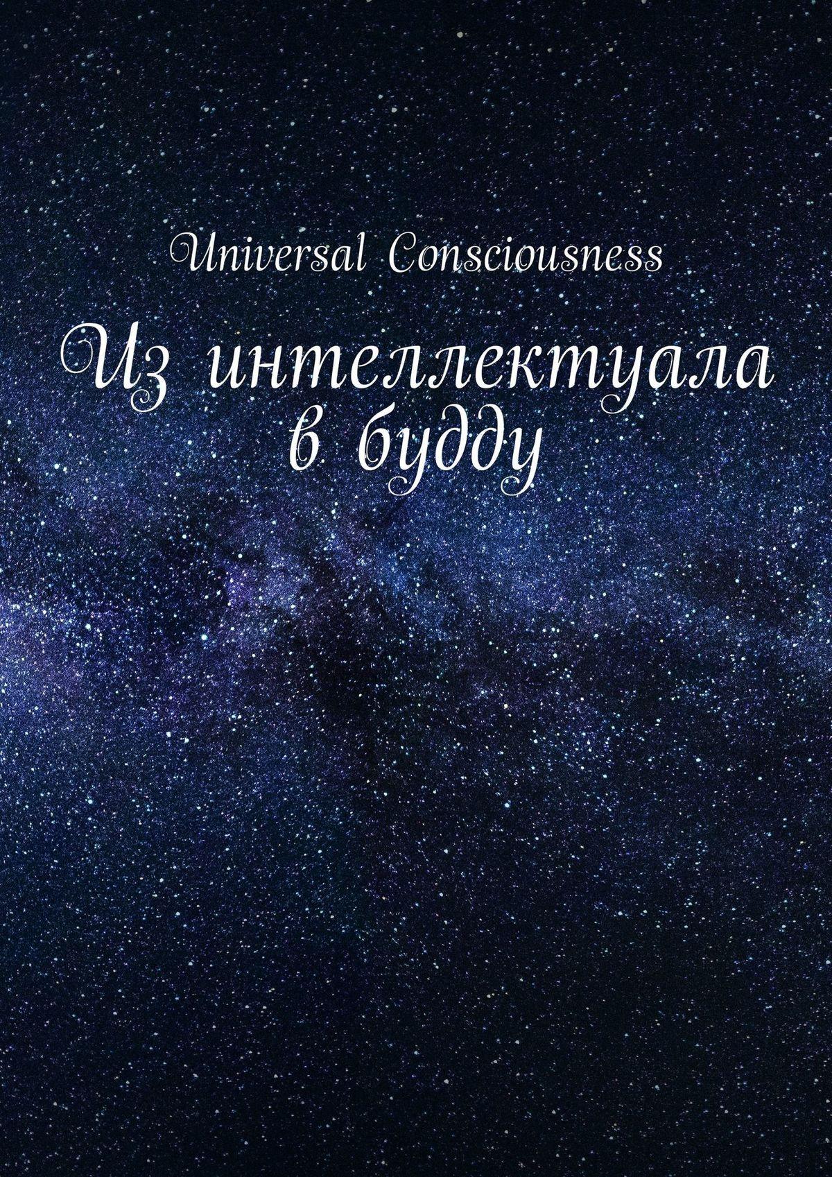 Андрей Шамов Изинтеллектуала вбудду андрей юрьевич шамов смелость просветление