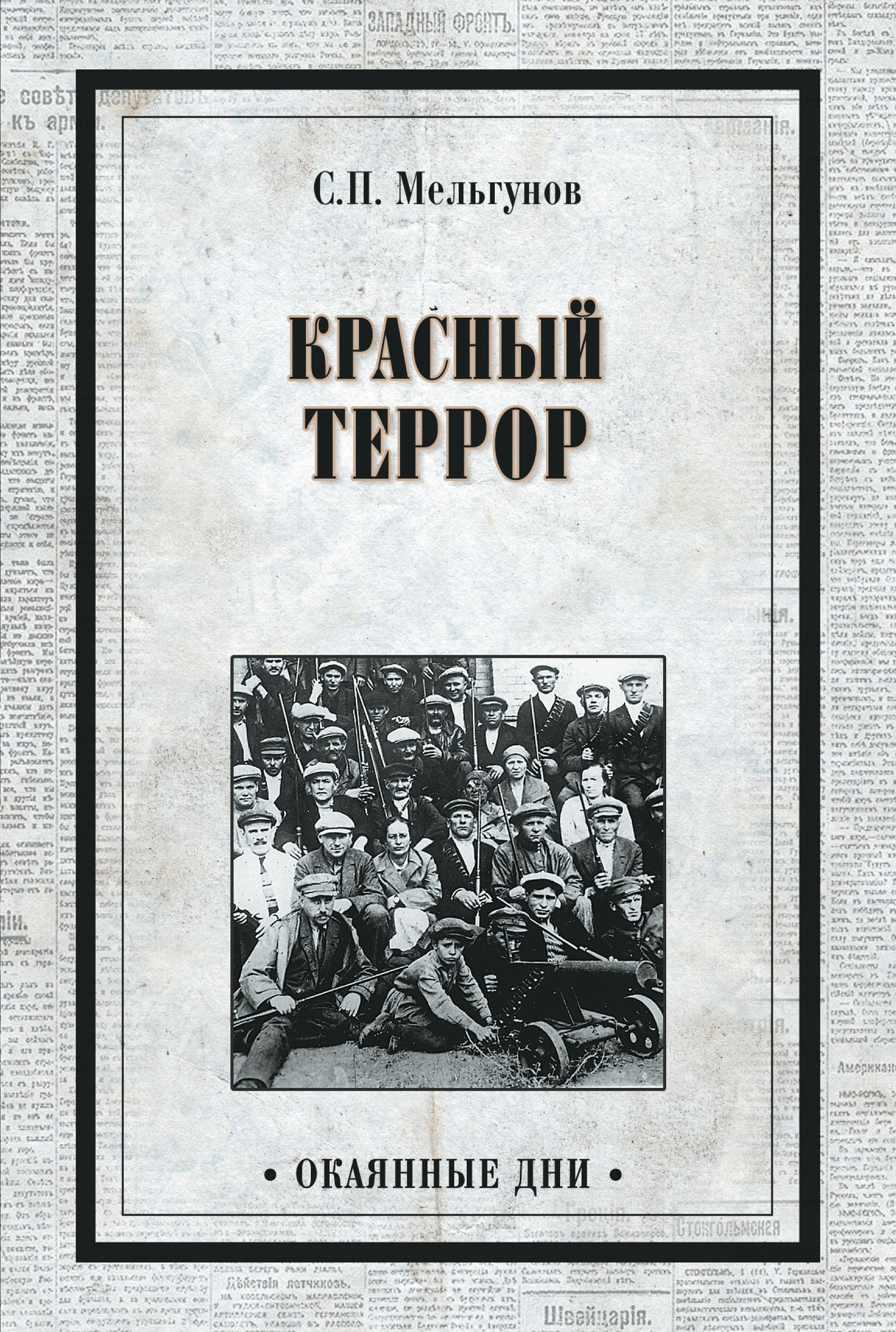 Сергей Мельгунов Красный террор (сборник) сергей береговой красный террор