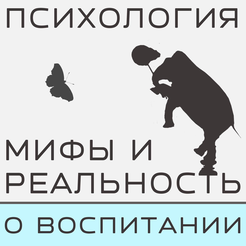 Александра Копецкая (Иванова) Научно о воспитании детей или играй больше. Часть 2 цены онлайн
