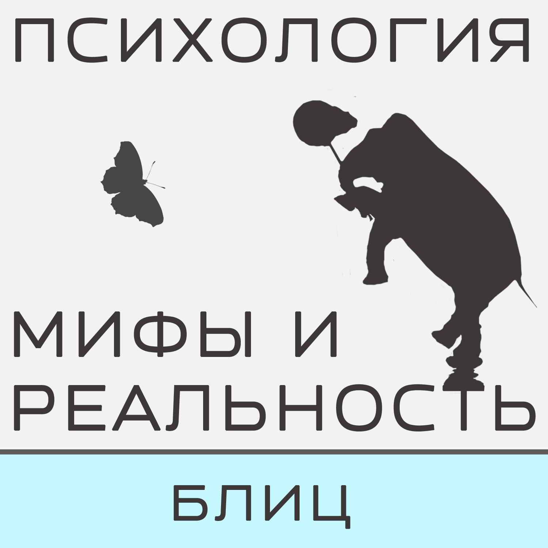 Александра Копецкая (Иванова) Мы снова с вами! Рубрика БЛИЦ!
