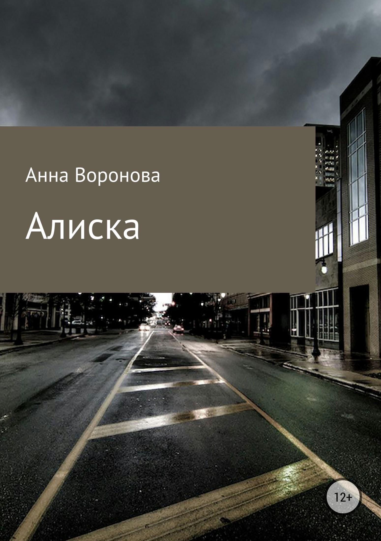 Анна Всеволодовна Воронова Алиска