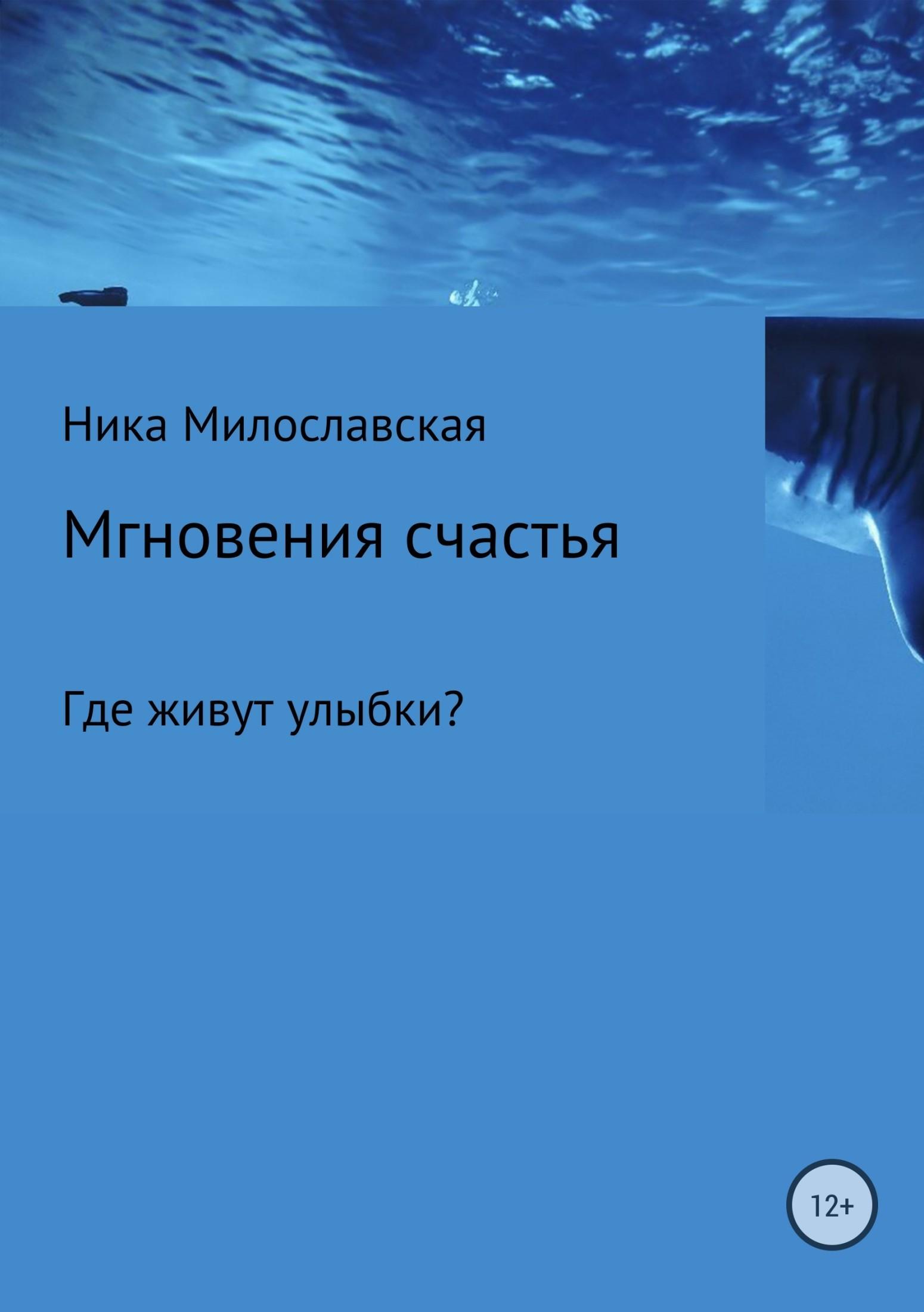Ника Милославская Мгновения счастья. Где живут улыбки?