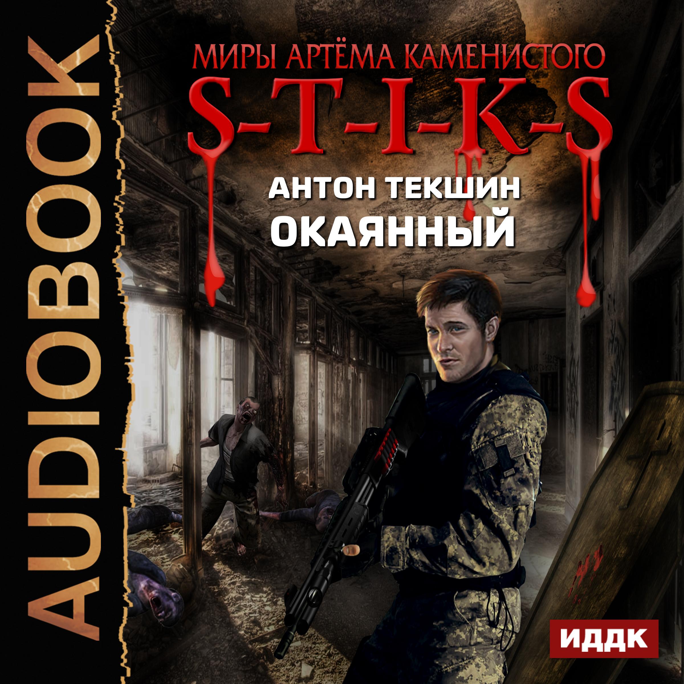 Антон Текшин S-T-I-K-S. Окаянный цена