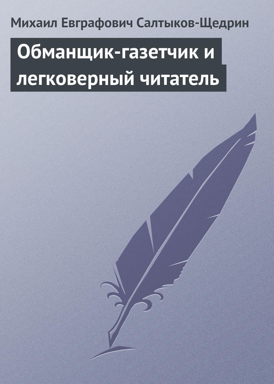 Михаил Салтыков-Щедрин Обманщик-газетчик и легковерный читатель
