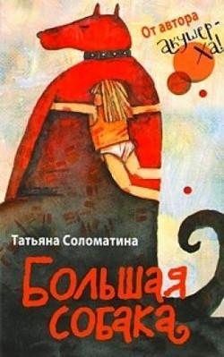 Татьяна Соломатина Большая собака татьяна соломатина большая собака
