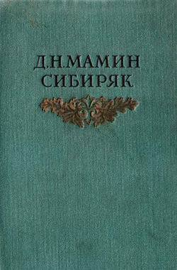 Дмитрий Мамин-Сибиряк Книжка the spook s nightmare