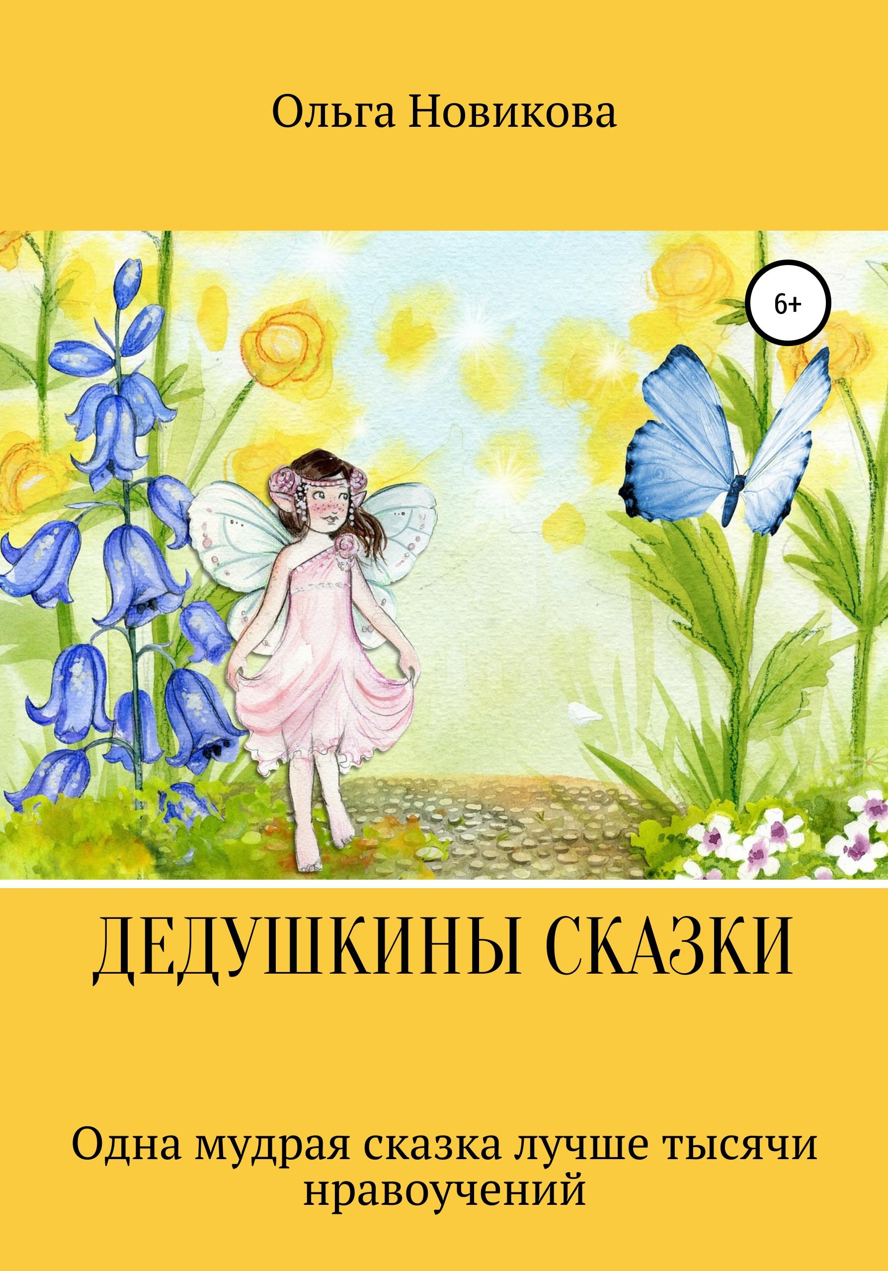 Ольга Николаевна Новикова Дедушкины сказки
