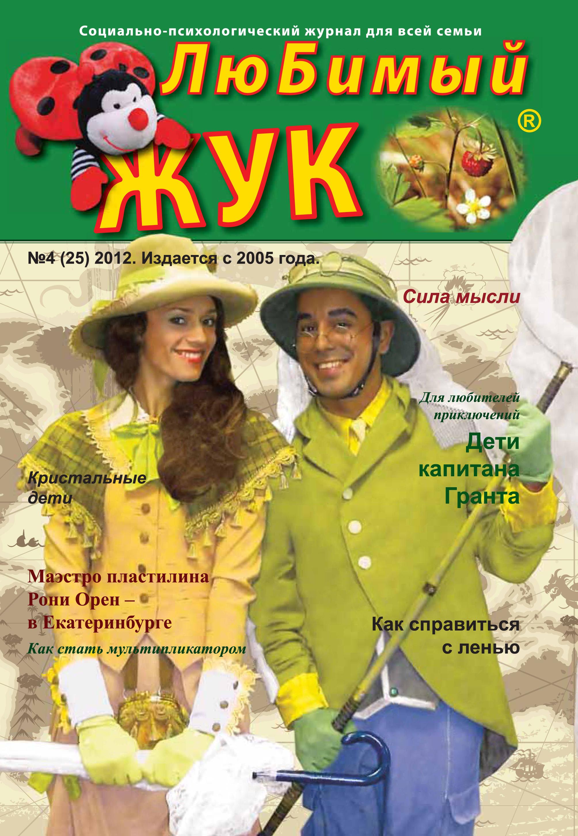 Отсутствует ЛюБимый Жук, №4 (25) 2012 отсутствует любимый жук 1 16 2011