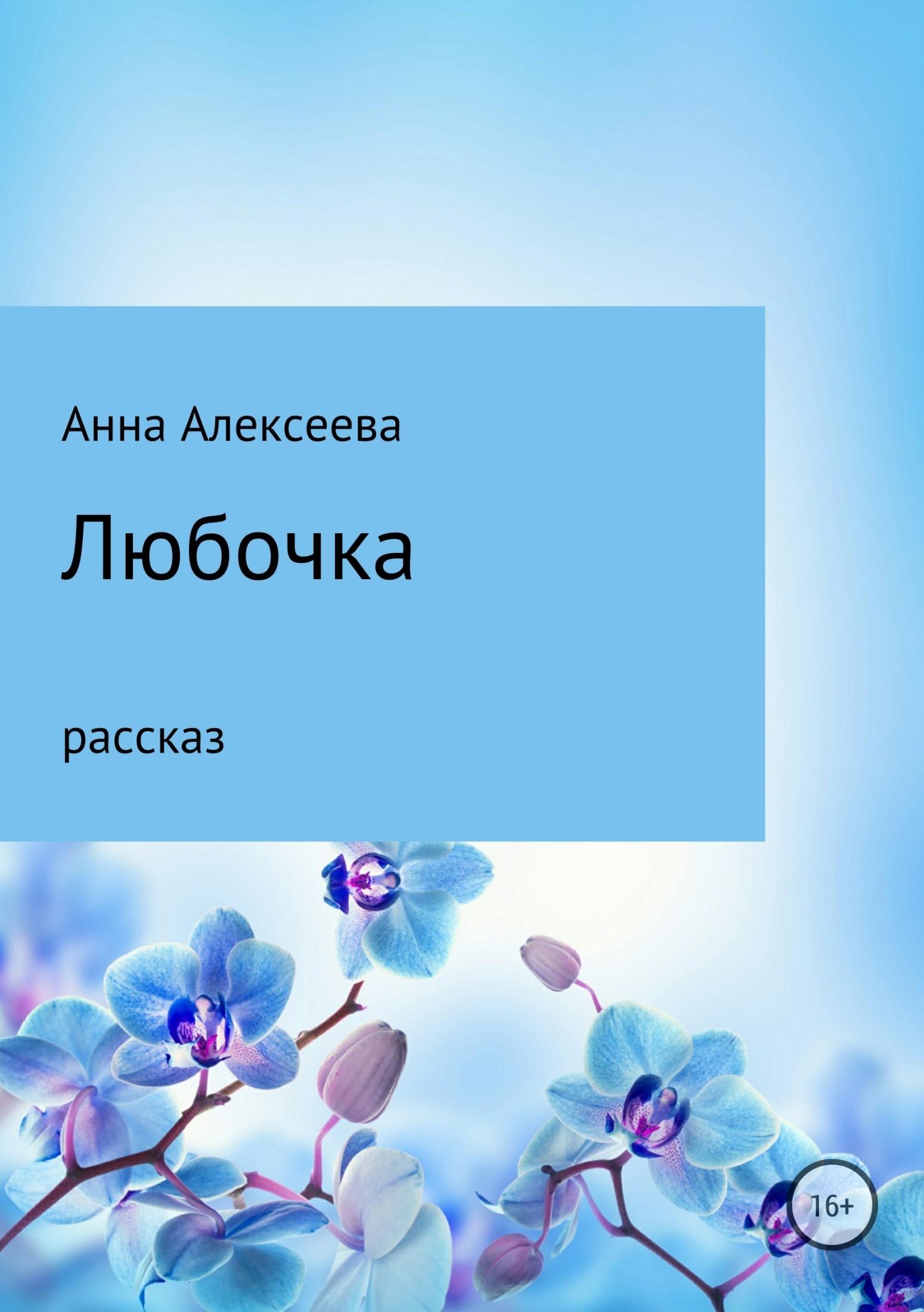 Анна Александровна Алексеева Любочка анна александровна чайковская гламур о