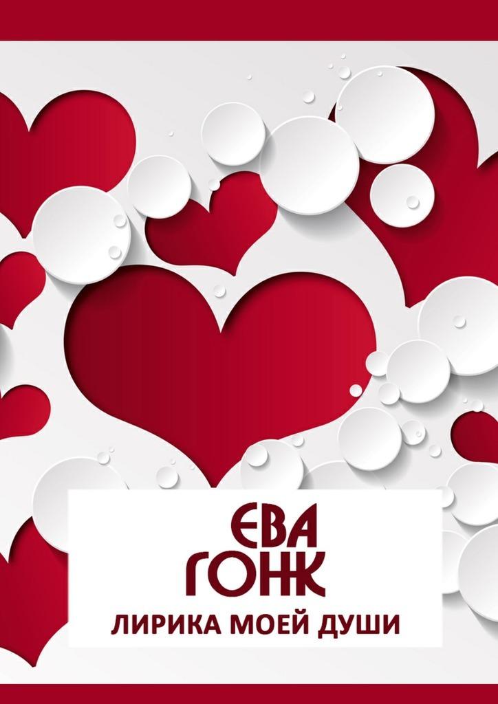 Ева Гонк Лирика моей души александр малышенко мой первый сборник о любви и войне