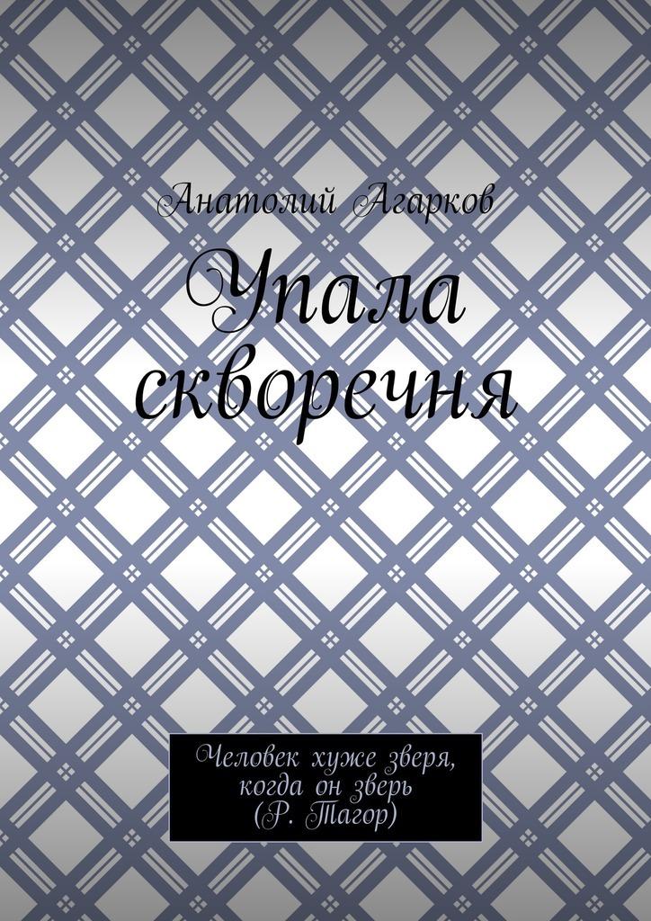 Анатолий Агарков Упала скворечня татиана северинова кому то