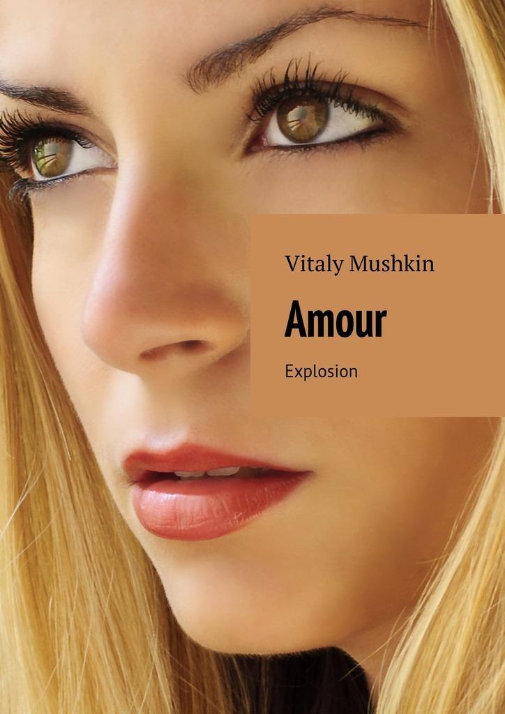 Виталий Мушкин Amour. Explosion виталий мушкин nina vagina beijo nos lábios