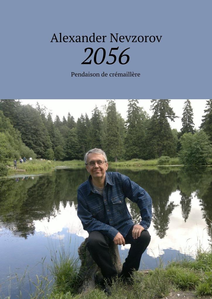 Александр Невзоров 2056. Pendaison de crémaillère