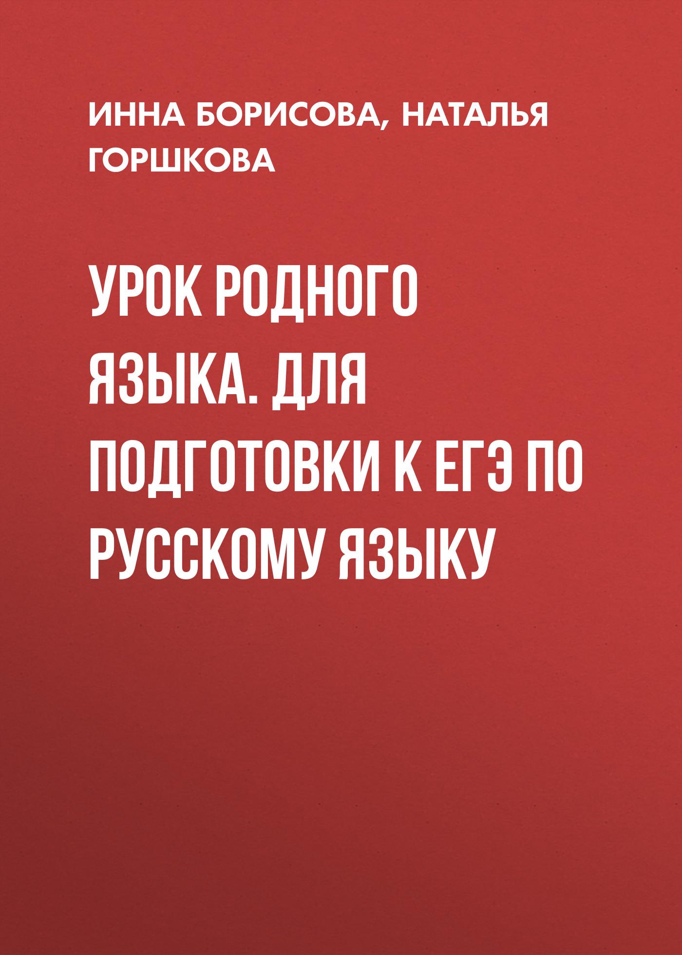 И. В. Борисова Урок родного языка. Для подготовки к ЕГЭ по русскому языку подготовка к егэ по русскому языку часть 1 2 dvd