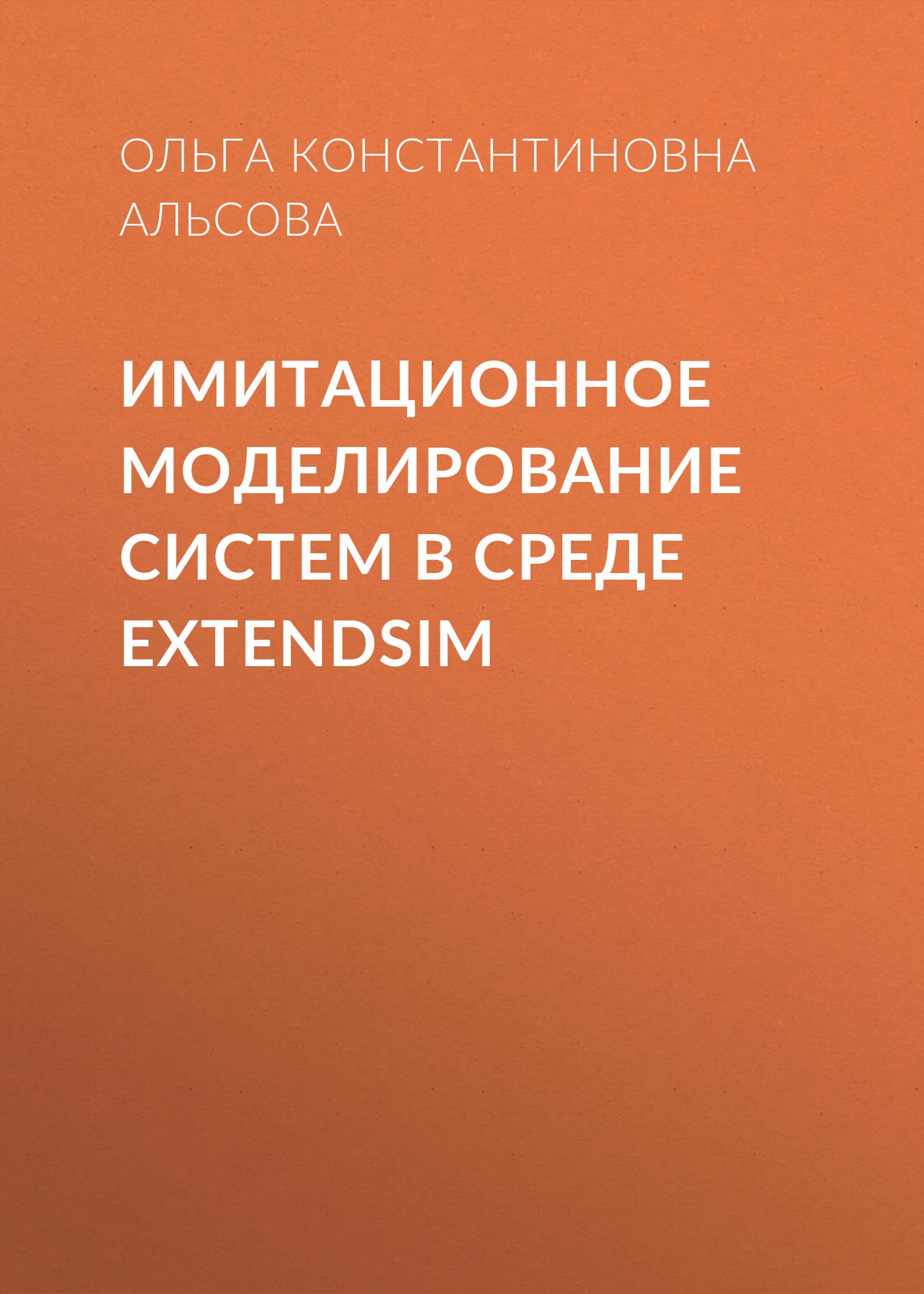 цены Ольга Константиновна Альсова Имитационное моделирование систем в среде ExtendSim