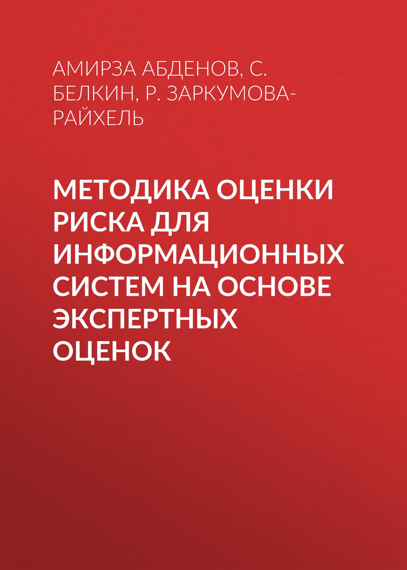 Амирза Абденов Методика оценки риска для информационных систем на основе экспертных оценок а в кравченко методика оценки эффективности информационных систем