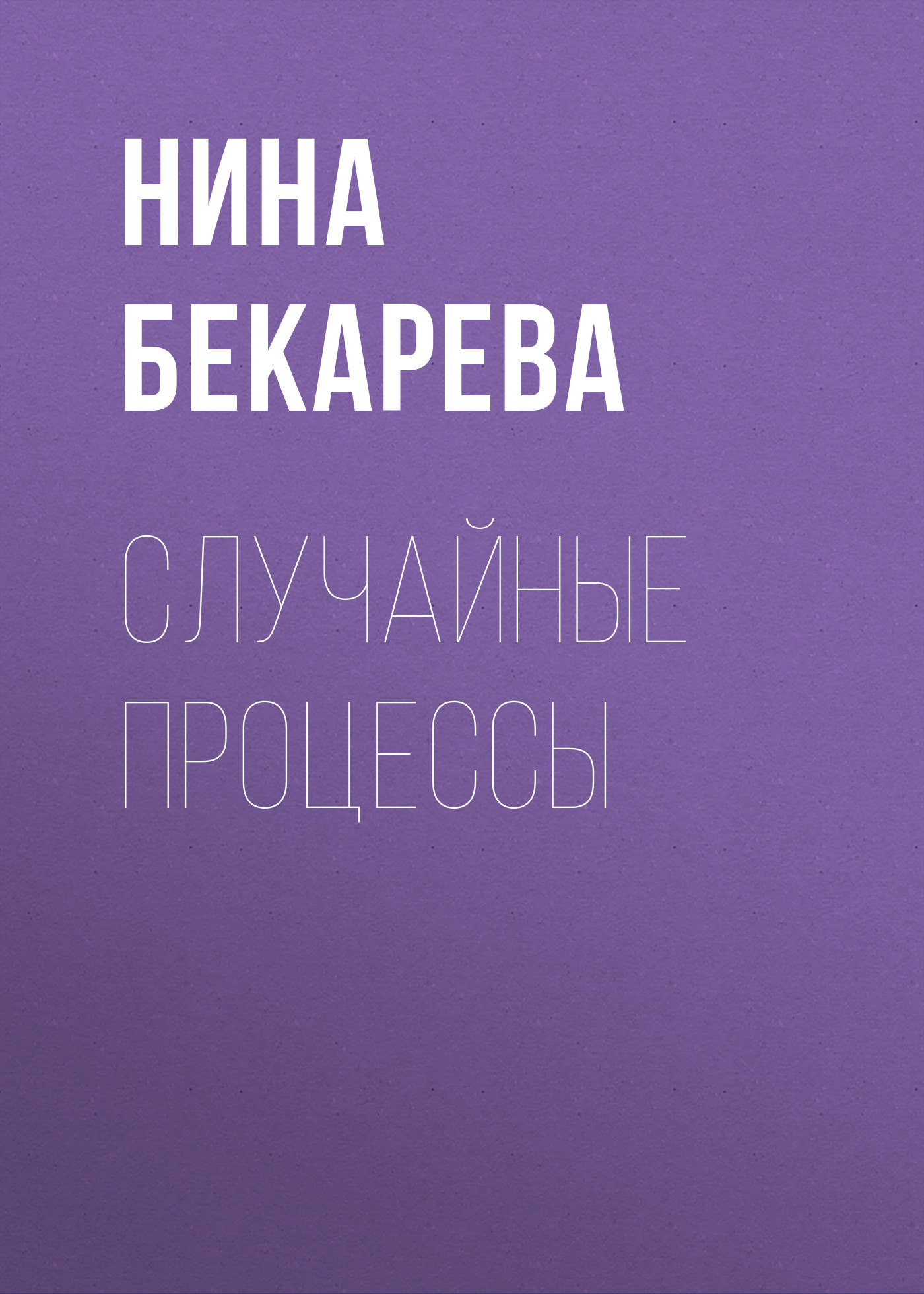 Нина Бекарева Случайные процессы цена