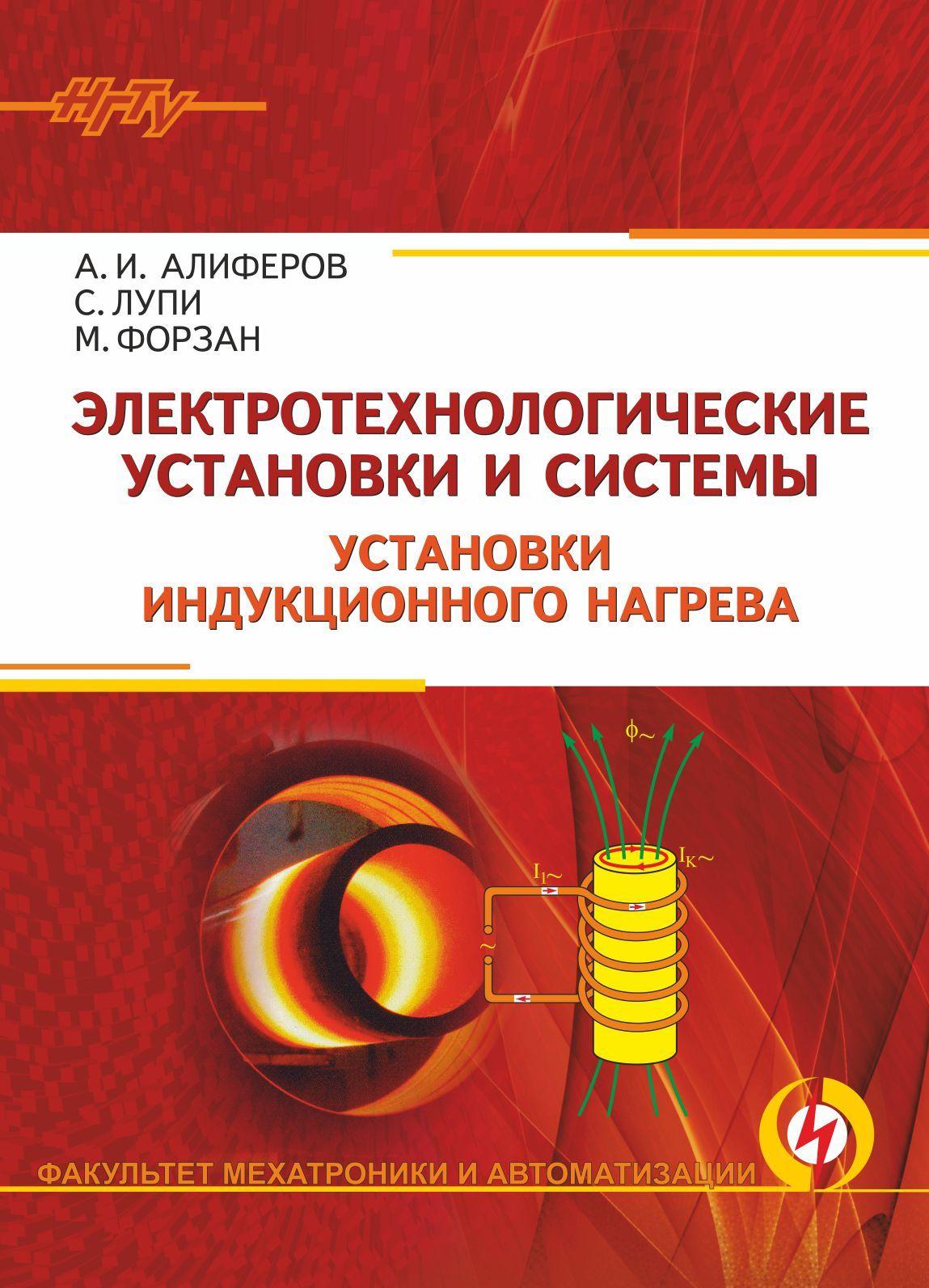 А. И. Алиферов Электротехнологические установки и системы. Установки индукционного нагрева