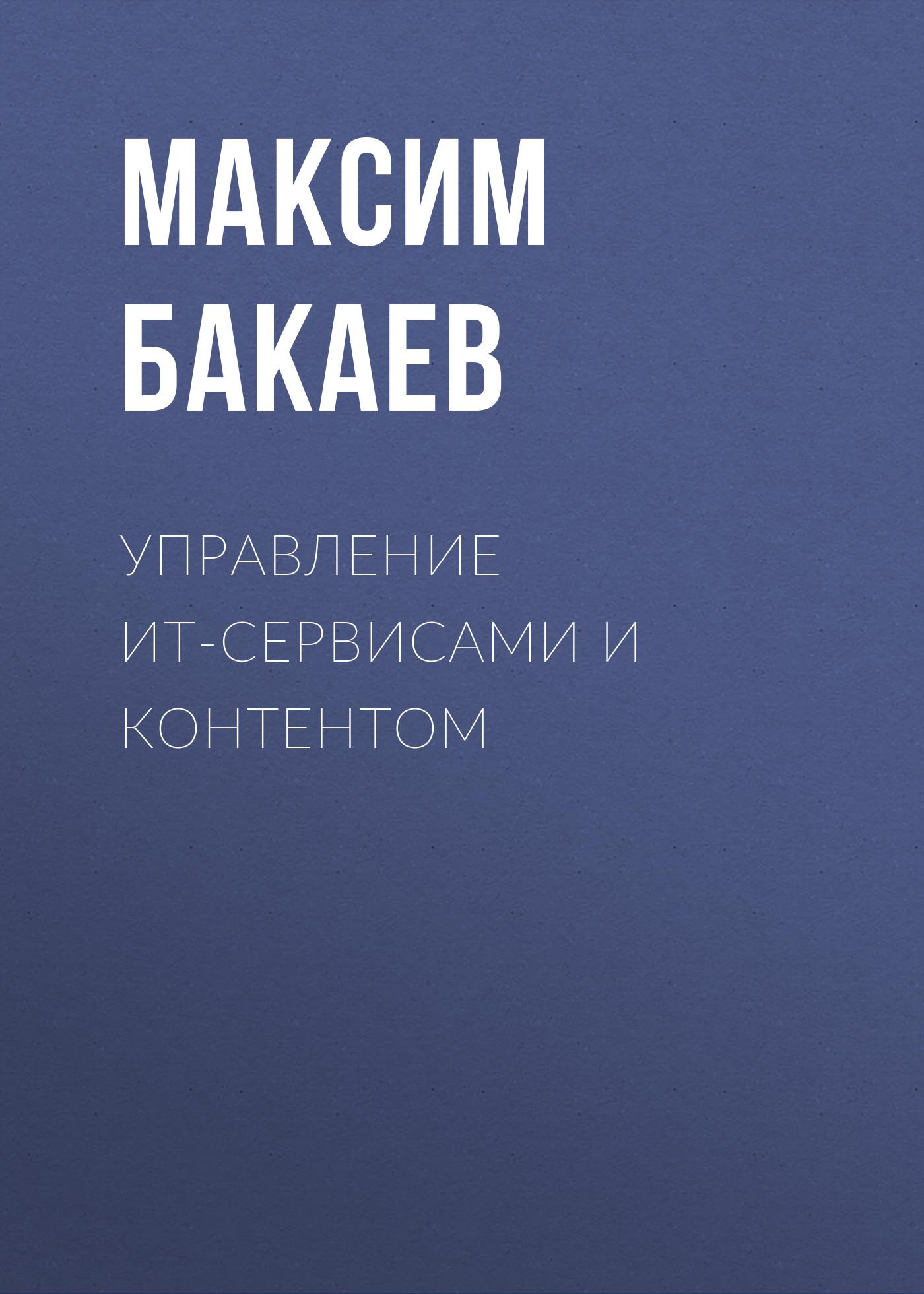 М. А. Бакаев Управление ИТ-сервисами и контентом