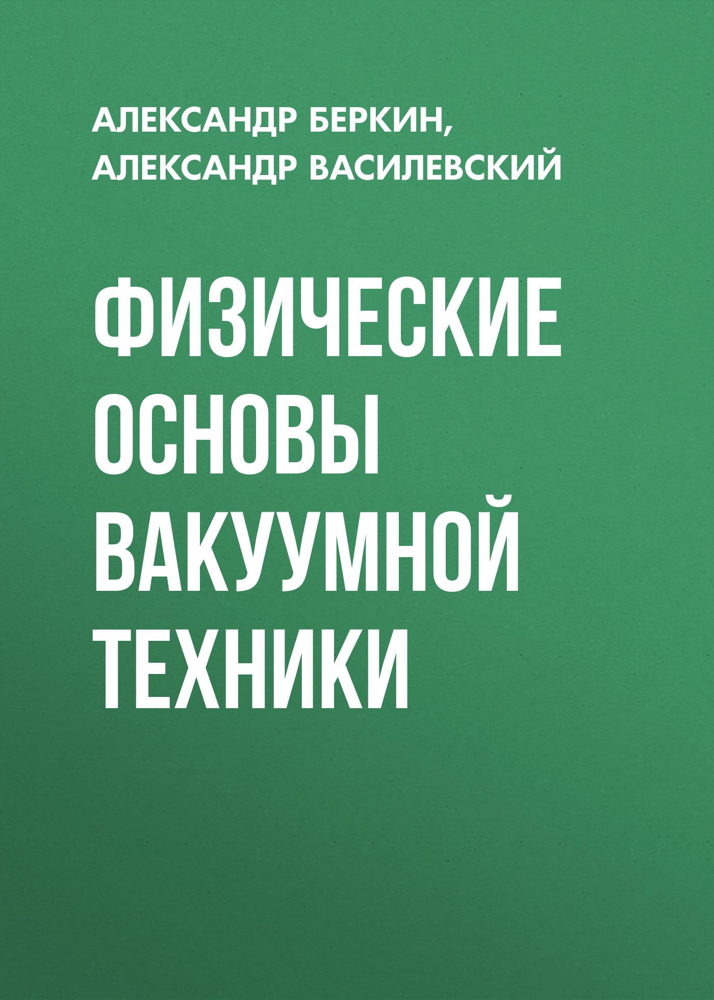 Александр Василевский Физические основы вакуумной техники цена