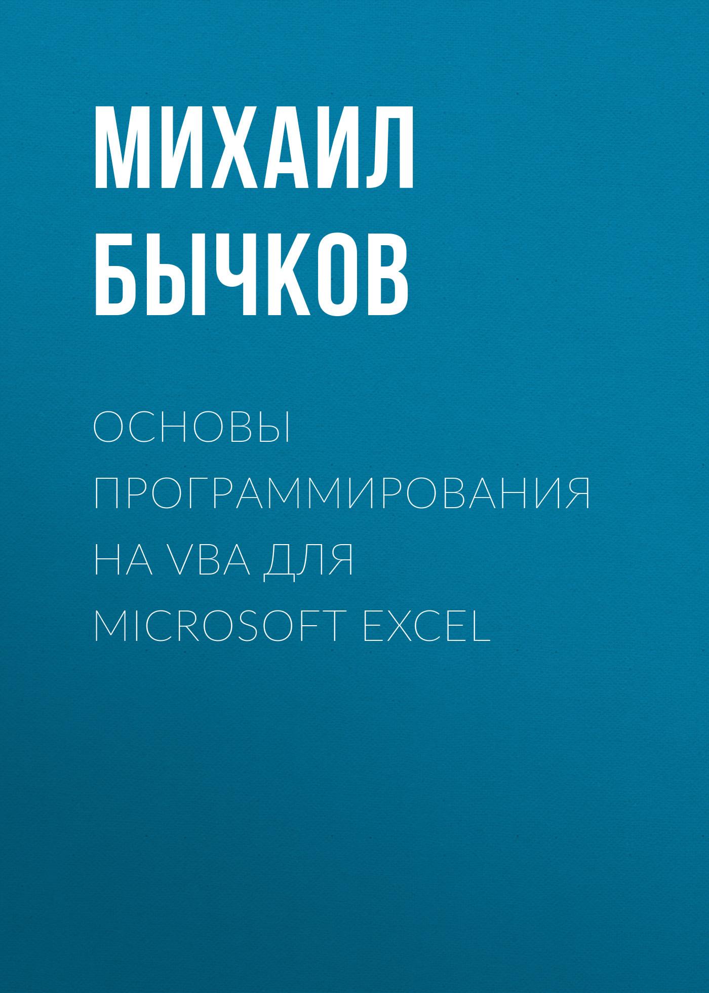 Михаил Бычков Основы программирования на VBA для Microsoft Excel а а казанский прикладное программирование на excel 2013 учебное пособие