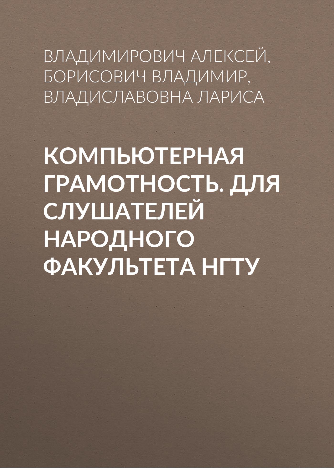 Л. В. Прохорова Компьютерная грамотность. Для слушателей Народного факультета НГТУ зк кпп great wall coolbear 2008 2015 florid 2008 2013 toyota bb fwd 2000 2005 echo fwd 2000 2005 st 2mm
