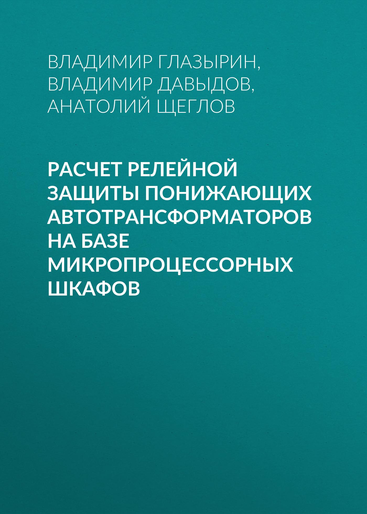 Анатолий Щеглов Расчет релейной защиты понижающих автотрансформаторов на базе микропроцессорных шкафов расчет авиаперелета