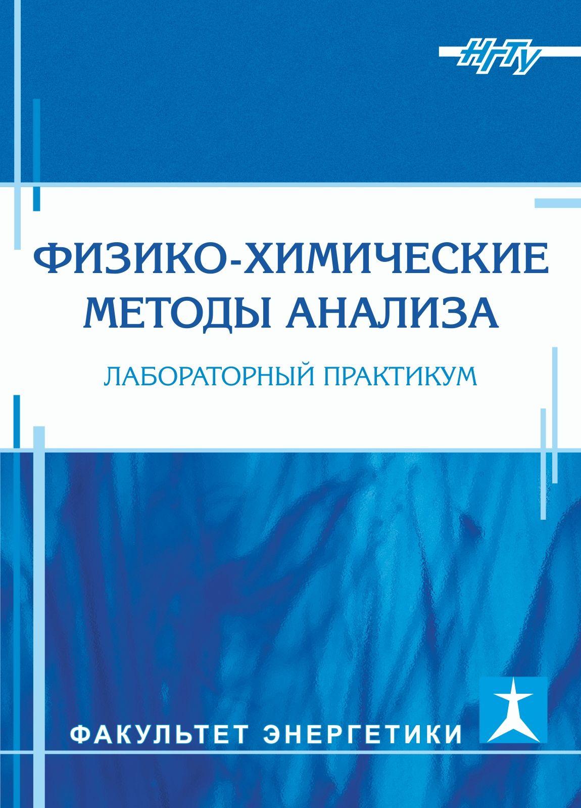 А. И. Апарнев Физико-химические методы анализа. Лабораторный практикум цена