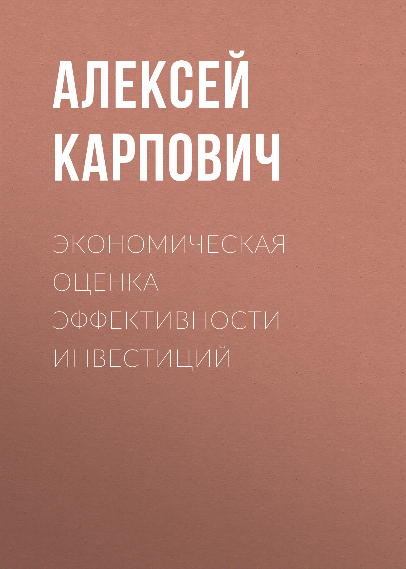 Алексей Карпович Экономическая оценка эффективности инвестиций елена хоменко научная работа магистрантов