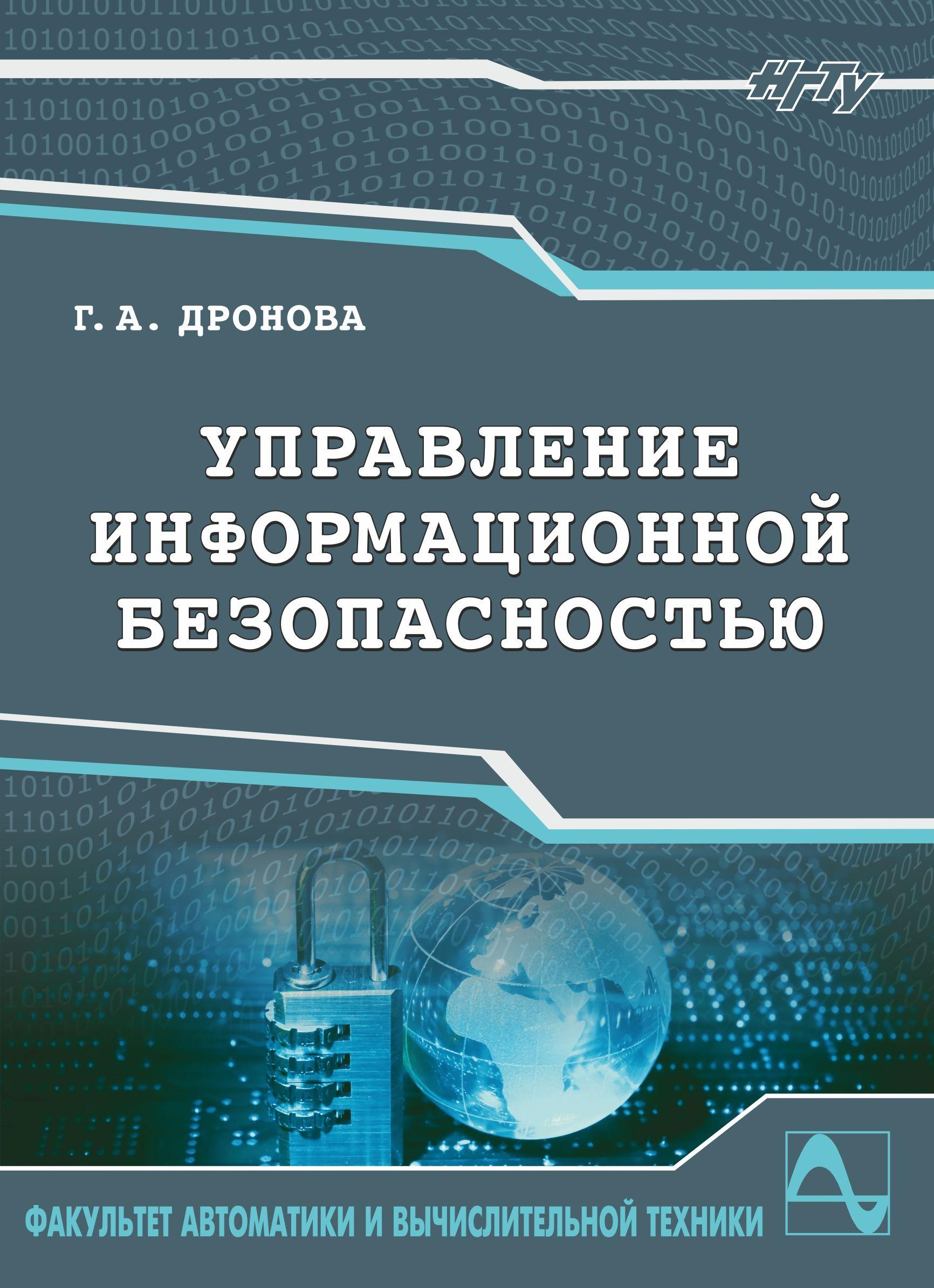 Галина Дронова Управление информационной безопасностью