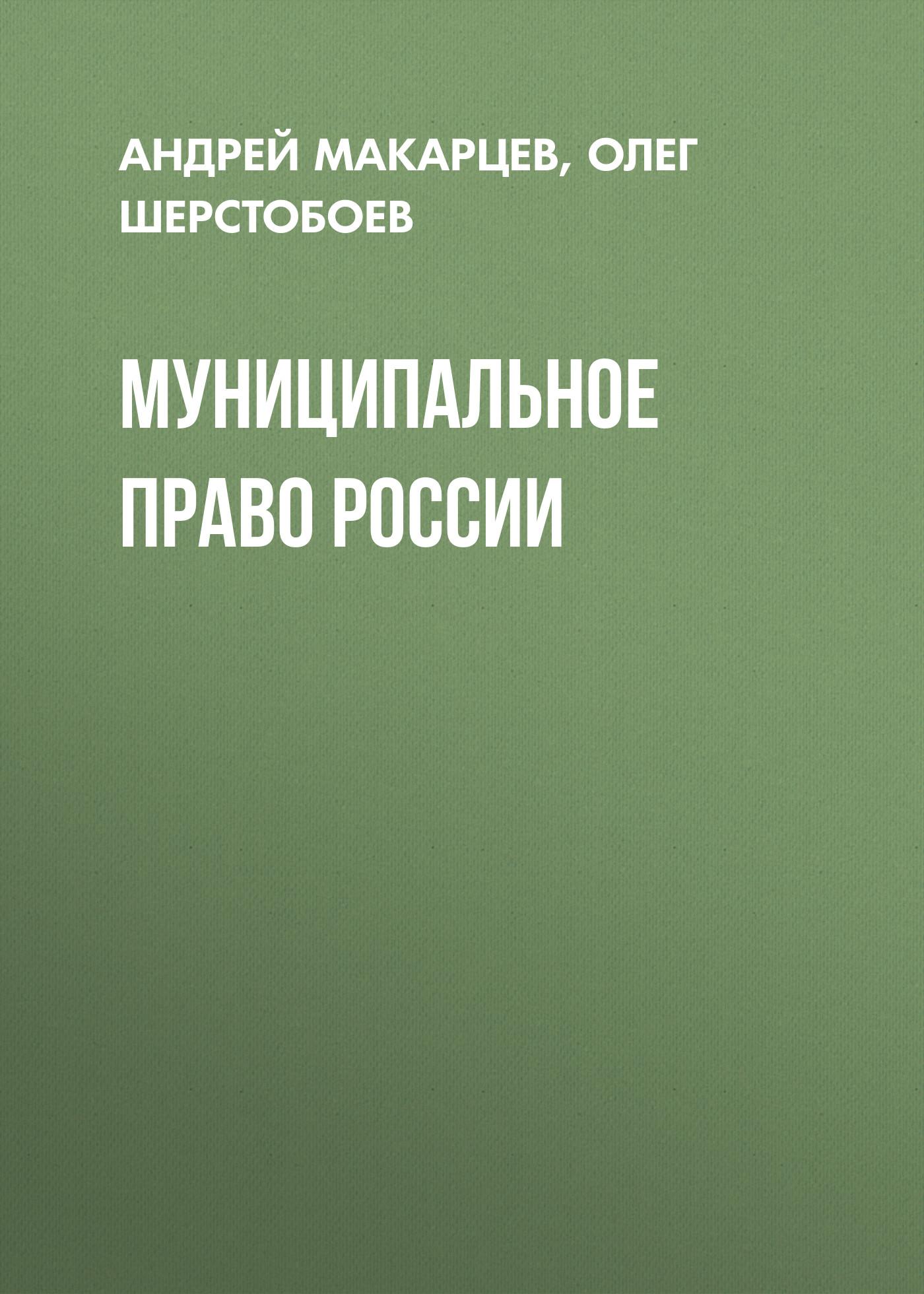 Олег Шерстобоев Муниципальное право России елена белоусова муниципальное право российской федерации